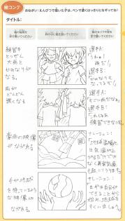 (A4)エスパルス賞 望月虹七さん 小6.png