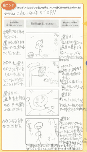 (A4)エスパルス賞 田島桂太郎さん 小6.png
