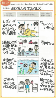 (A4)エスパルス賞 福地愛美さん 小5.png