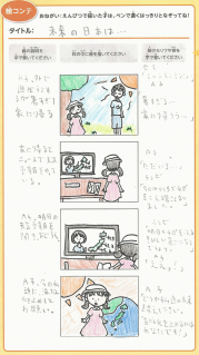 (A4)STOP!温暖化賞 岡田いづみさん 小5.png