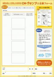 CMGPチラシ裏.jpg