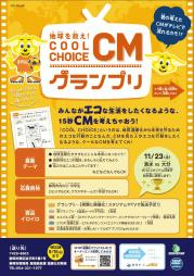 CMGPチラシ.jpg