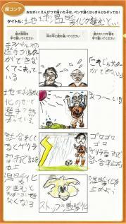 3エスパ賞.jpg