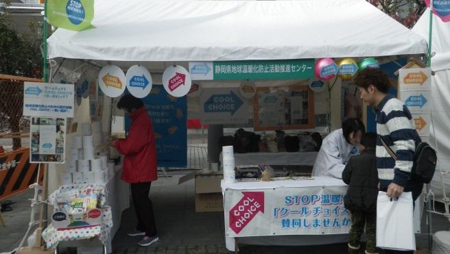 http://www.shizutan.jp/ondanka/event/images/%E3%82%BB%E3%83%B3%E3%82%BF%E3%83%BC.png