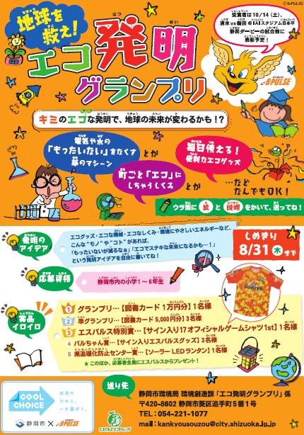 http://www.shizutan.jp/ondanka/event/images/%E3%83%81%E3%83%A9%E3%82%B7%E8%A1%A8%E9%9D%A2.png