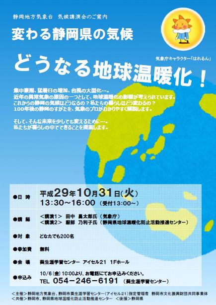 http://www.shizutan.jp/ondanka/event/images/%E6%B0%97%E5%80%99%E8%AC%9B%E6%BC%94%E4%BC%9A%E8%A1%A8.png