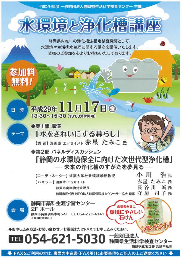 http://www.shizutan.jp/ondanka/event/images/%E6%B0%B4%E7%92%B0%E5%A2%83%E8%A1%A8.png