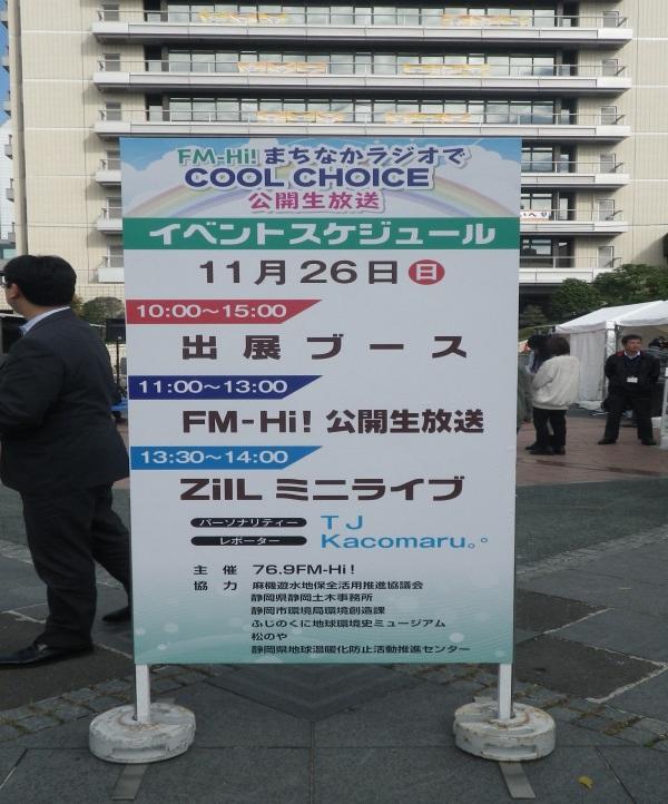 http://www.shizutan.jp/ondanka/event/images/%E7%9C%8B%E6%9D%BF.png