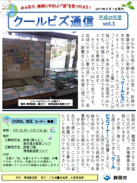http://www.shizutan.jp/ondanka/event/images/%E8%A1%A8%E9%BA%BA%EF%BC%91.png