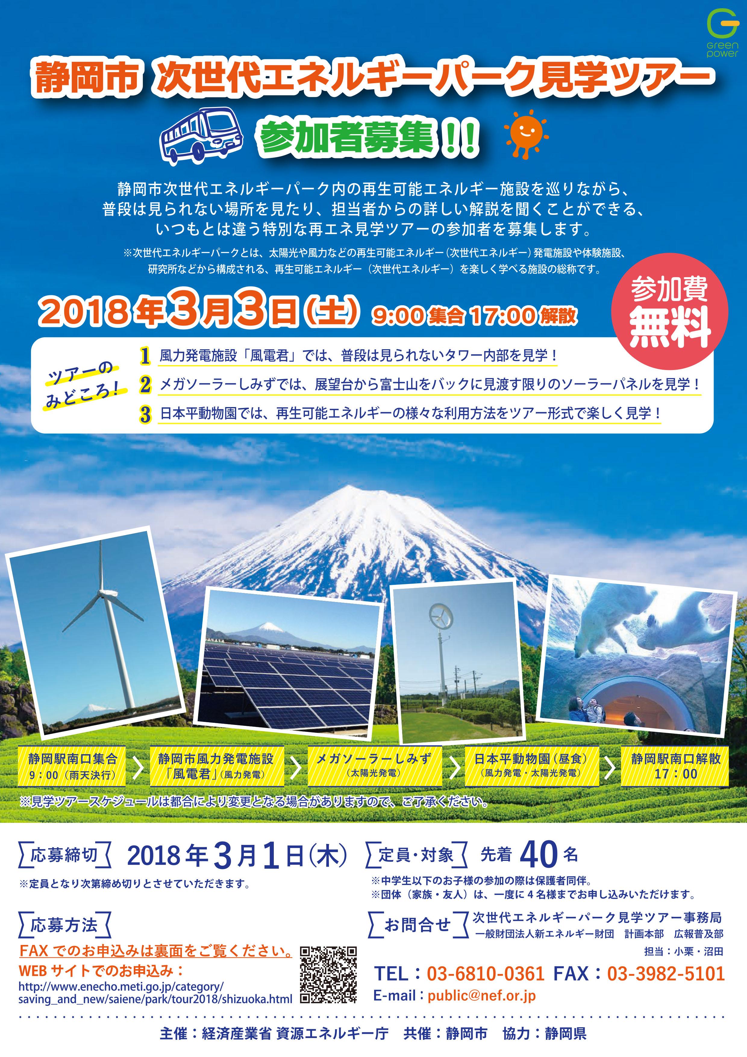 http://www.shizutan.jp/ondanka/event/images/shizu_omo.jpg